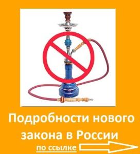 Запрет курения кальяна в России 2014